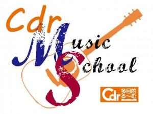 CdrMusicSchool
